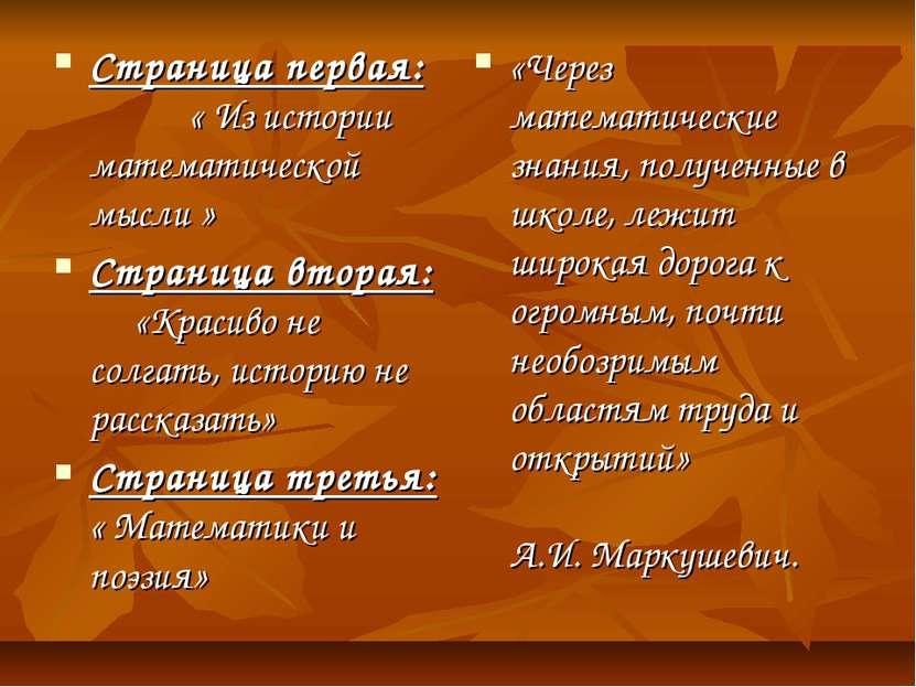 Страница первая: « Из истории математической мысли » Страница вторая: «Красив...