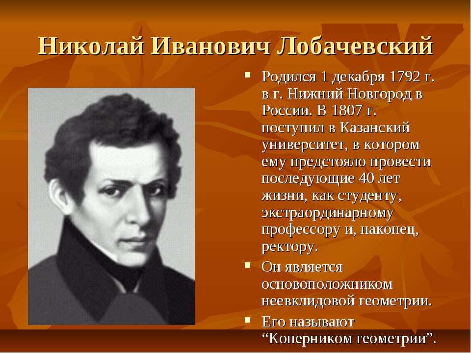 Николай Иванович Лобачевский Родился 1 декабря 1792 г. в г. Нижний Новгород в...