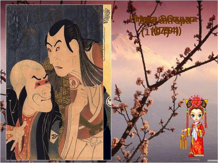 Итика Эбидзо (1794) Накаи Охама (1794) Два актёра (1794)
