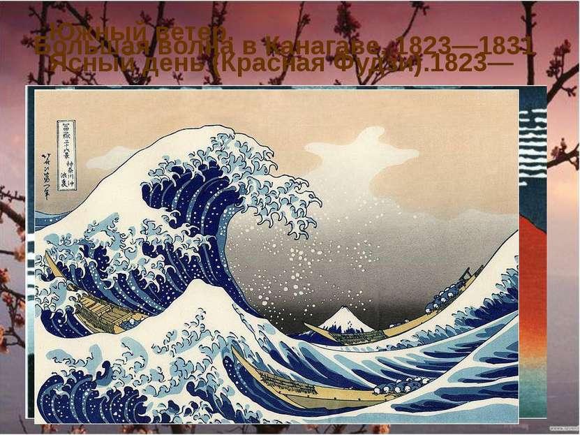 Южный ветер. Ясный день (Красная Фудзи).1823—1831 Большая волна в Канагаве, 1...