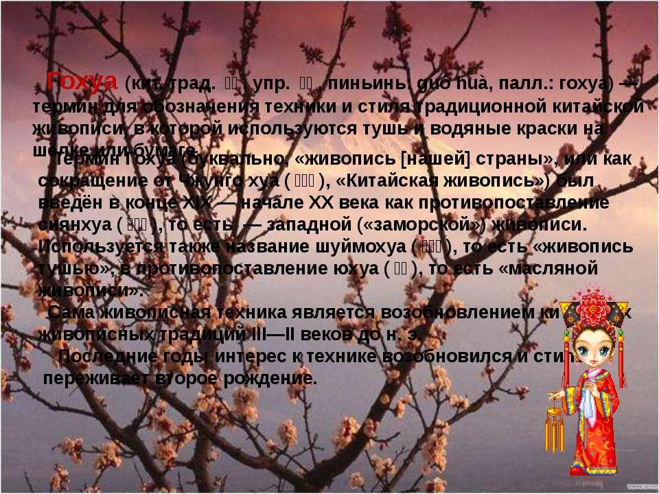 Гохуа (кит. трад. 國畫, упр. 国画, пиньинь: guó huà, палл.: гохуа) — термин д...