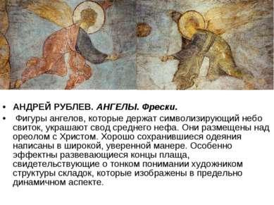 АНДРЕЙ РУБЛЕВ. АНГЕЛЫ. Фрески. Фигуры ангелов, которые держат символизирующи...