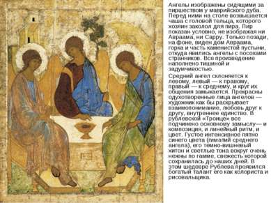 Ангелы изображены сидящими за пиршеством у маврийского дуба. Перед ними на ст...