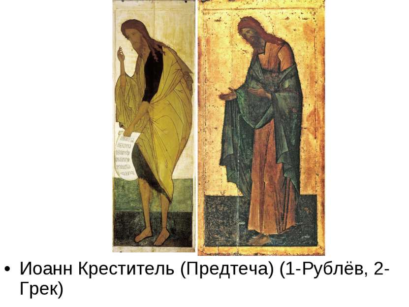 Иоанн Креститель (Предтеча) (1-Рублёв, 2-Грек)