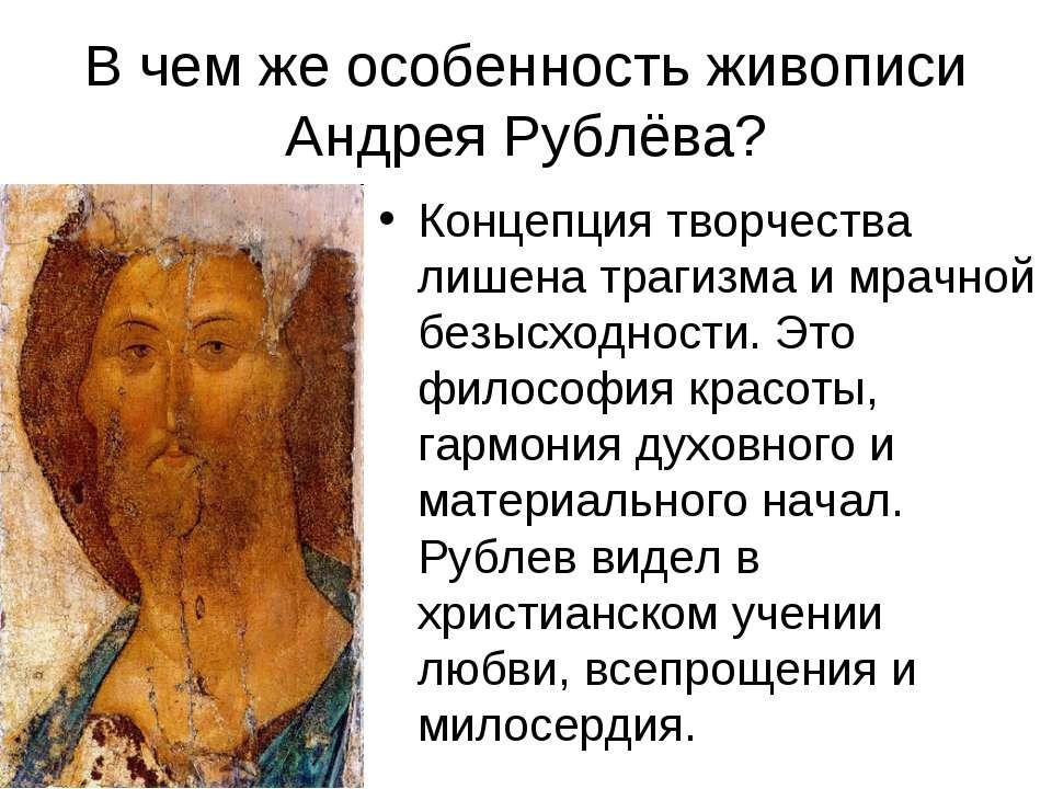 В чем же особенность живописи Андрея Рублёва? Концепция творчества лишена тра...