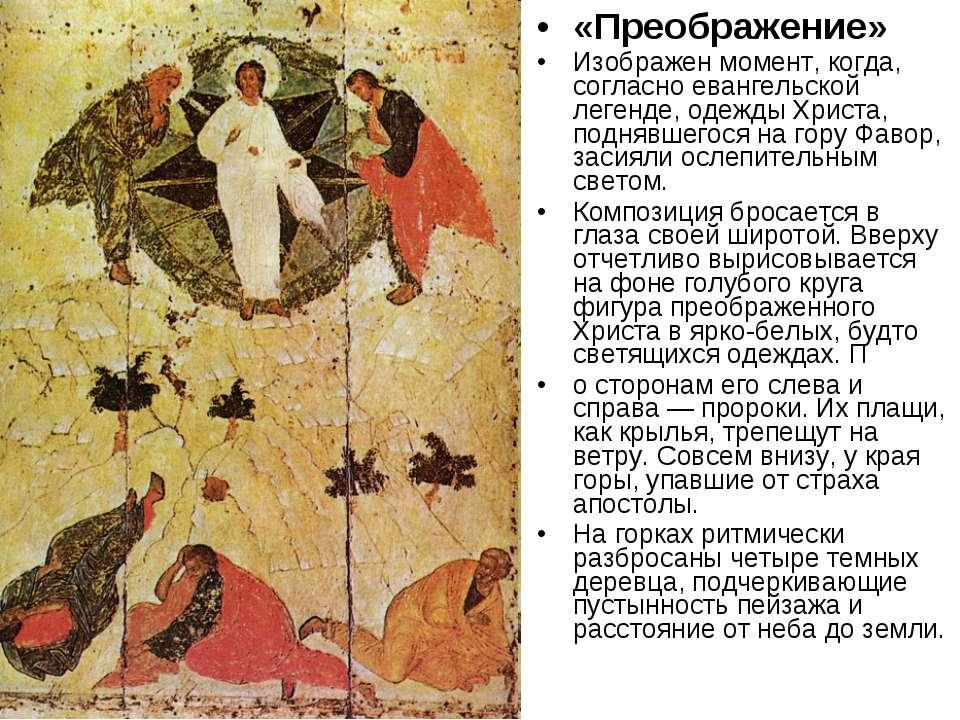 «Преображение» Изображен момент, когда, согласно евангельской легенде, одежды...
