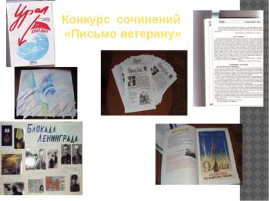 Конкурс сочинений «Письмо ветерану»