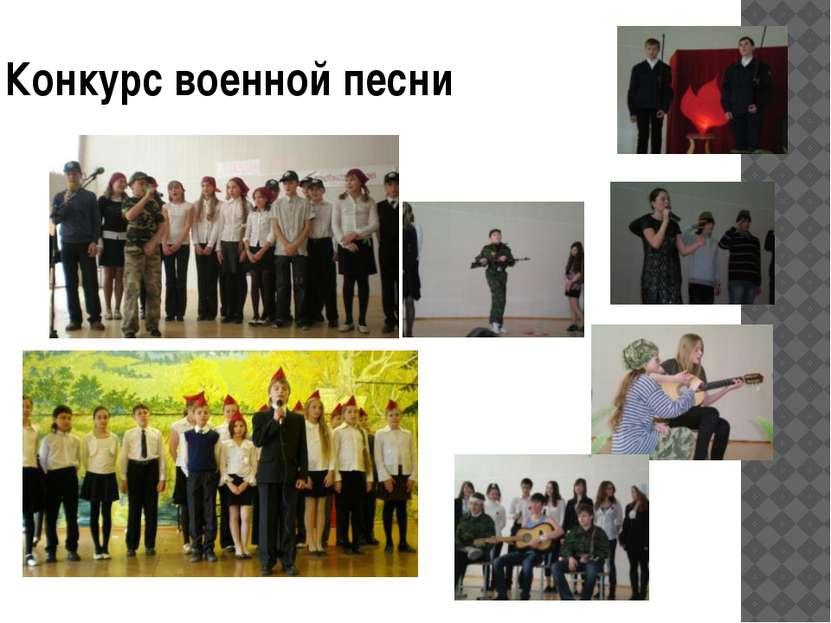 Конкурс военной песни