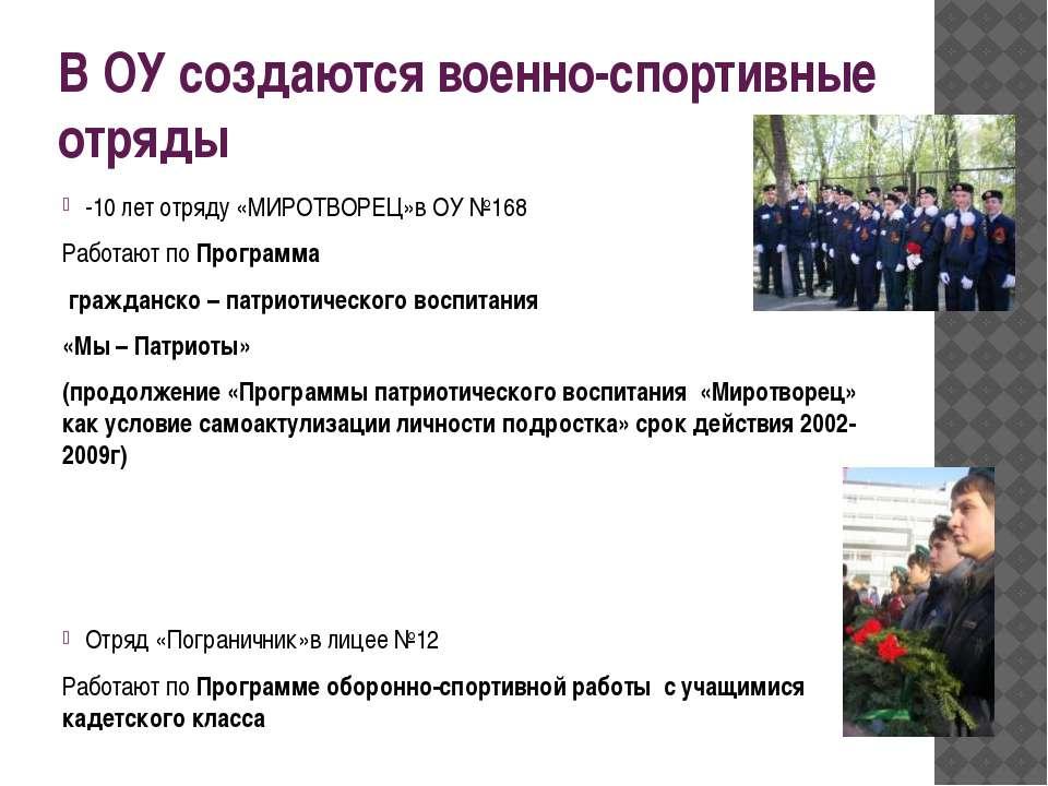 В ОУ создаются военно-спортивные отряды -10 лет отряду «МИРОТВОРЕЦ»в ОУ №168 ...