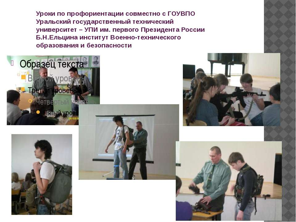 Уроки по профориентации совместно с ГОУВПО Уральский государственный техничес...