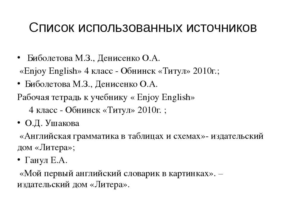 Список использованных источников Биболетова М.З., Денисенко О.А. «Enjoy Engli...