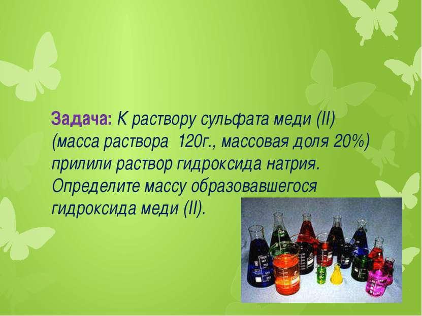 Задача: К раствору сульфата меди (II)(масса раствора 120г., массовая доля 20%...