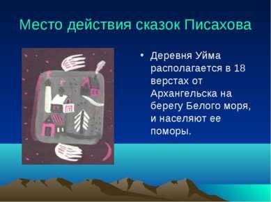 Место действия сказок Писахова Деревня Уйма располагается в 18 верстах от Арх...