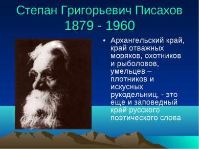 Степан Григорьевич Писахов 1879 - 1960 Архангельский край, край отважных моря...