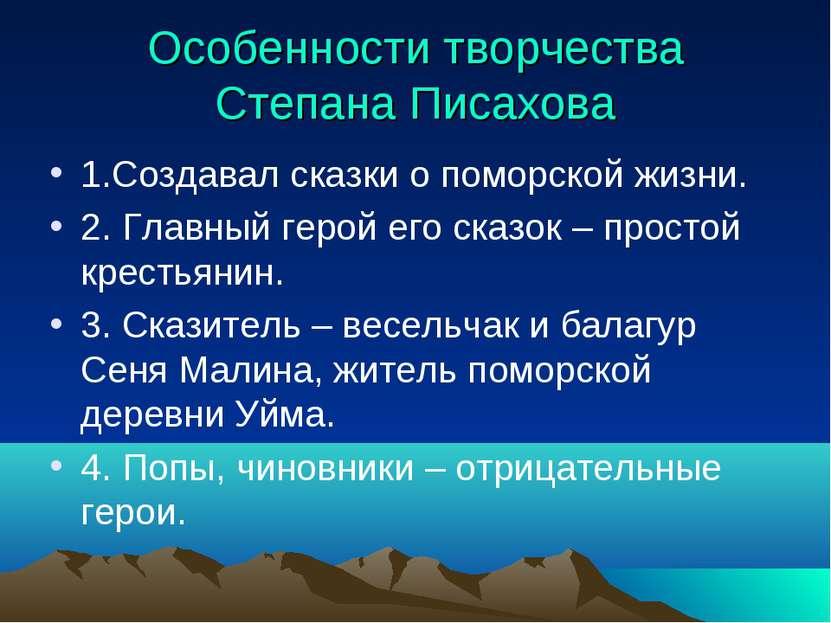 Особенности творчества Степана Писахова 1.Создавал сказки о поморской жизни. ...