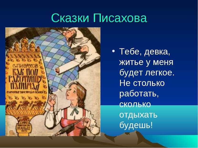 Сказки Писахова Тебе, девка, житье у меня будет легкое. Не столько работать, ...
