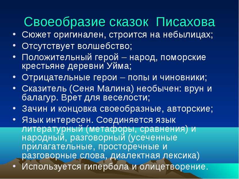 Своеобразие сказок Писахова Сюжет оригинален, строится на небылицах; Отсутств...