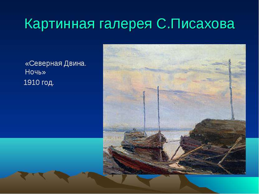 Картинная галерея С.Писахова «Северная Двина. Ночь» 1910 год.