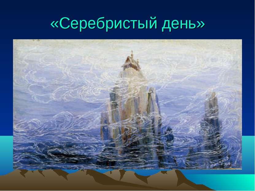 «Серебристый день»