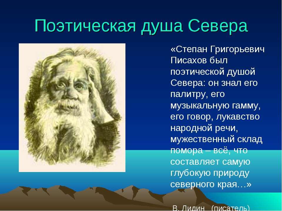 Поэтическая душа Севера «Степан Григорьевич Писахов был поэтической душой Сев...