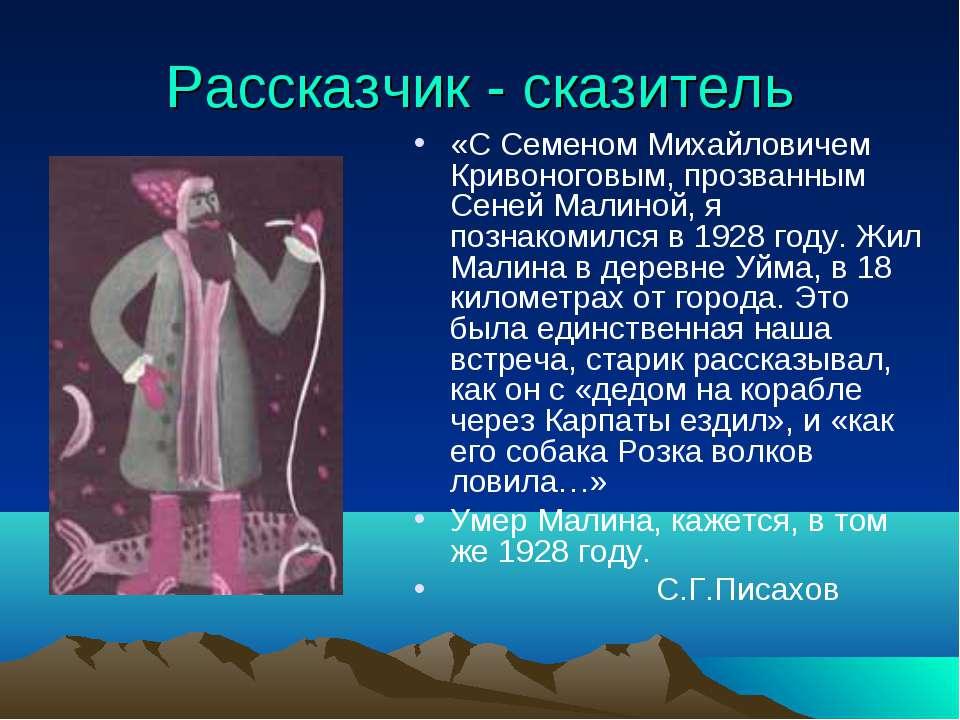 Рассказчик - сказитель «С Семеном Михайловичем Кривоноговым, прозванным Сеней...