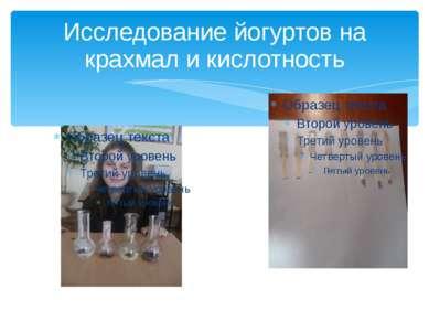 Исследование йогуртов на крахмал и кислотность