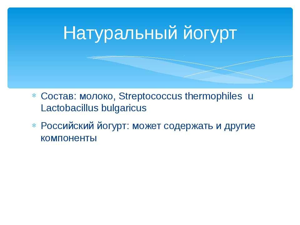 Состав: молоко, Streptococcus thermophiles u Lactobacillus bulgaricus Российс...