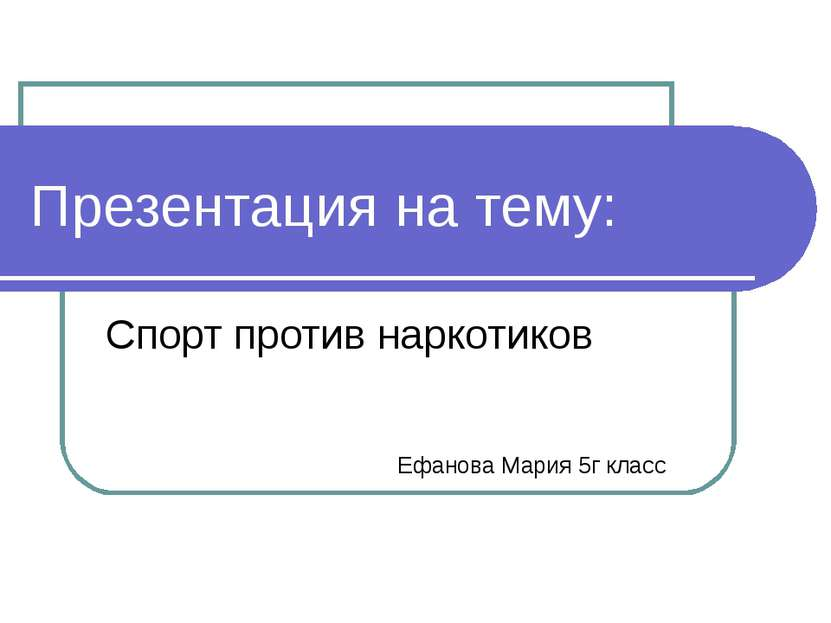 Презентация на тему: Спорт против наркотиков Ефанова Мария 5г класс