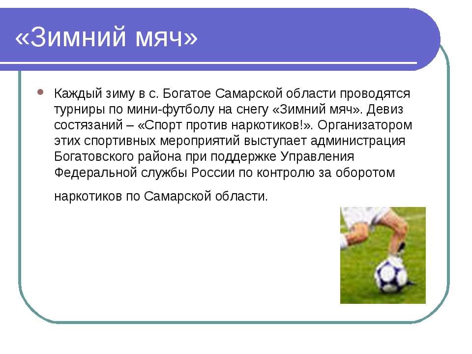 «Зимний мяч» Каждый зиму в с. Богатое Самарской области проводятся турниры по...