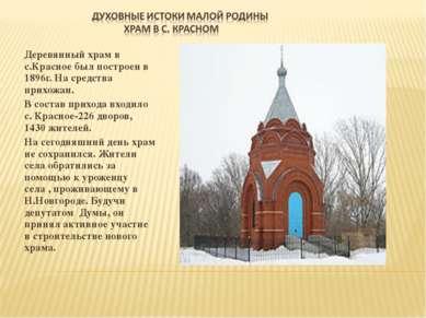 Деревянный храм в с.Красное был построен в 1896г. На средства прихожан. В сос...