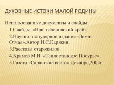 Использованные документы и слайды: 1.Слайды. «Наш сеченовский край». 2.Научно...