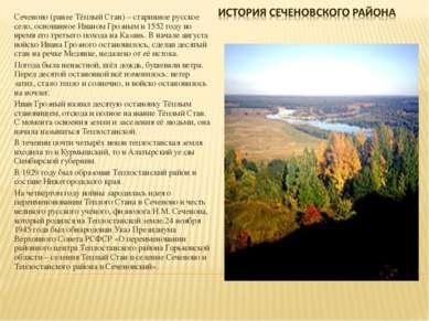 Сеченово (ранее Тёплый Стан) – старинное русское село, основанное Иваном Гроз...