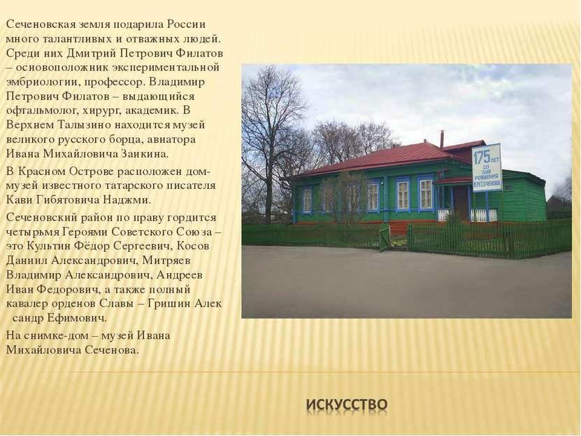 Сеченовская земля подарила России много талантливых и отважных людей. Среди н...