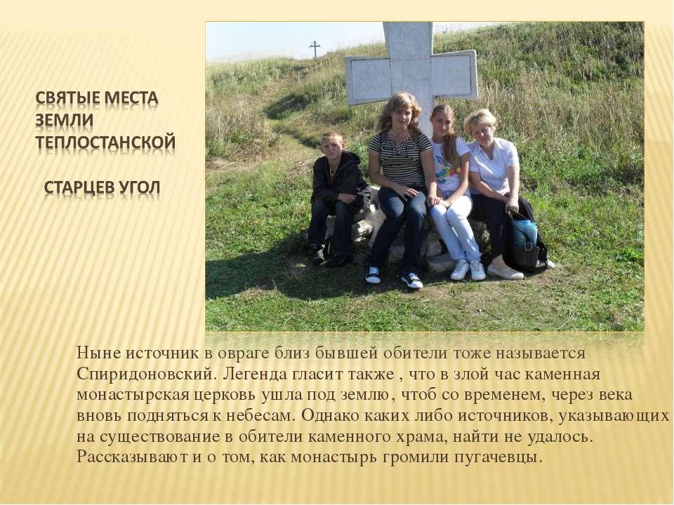 Ныне источник в овраге близ бывшей обители тоже называется Спиридоновский. Ле...
