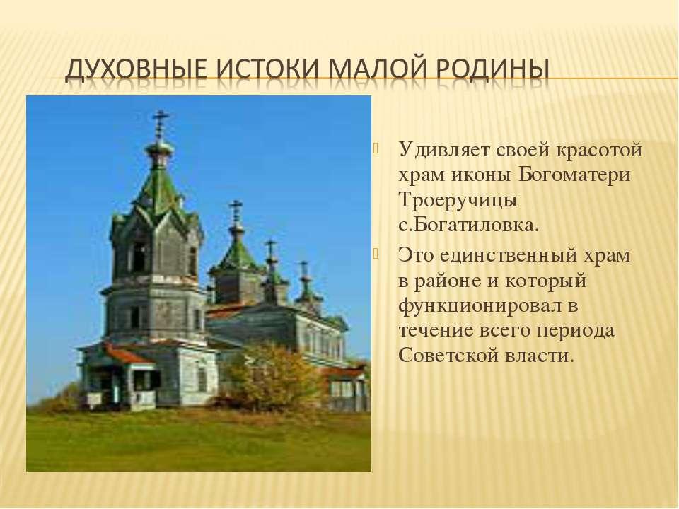 Удивляет своей красотой храм иконы Богоматери Троеручицы с.Богатиловка. Это е...