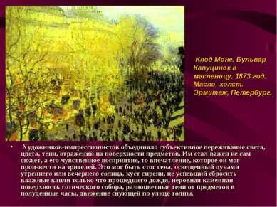 Художников-импрессионистов объединяло субъективное переживание света, цвета, ...