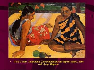 Поль Гоген. Таитянки (Две таитянки на берегу моря). 1891 год. Лувр. Париж.