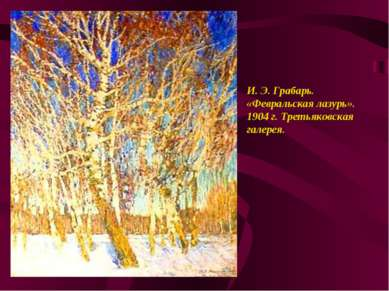 И. Э. Грабарь. «Февральская лазурь». 1904 г. Третьяковская галерея.