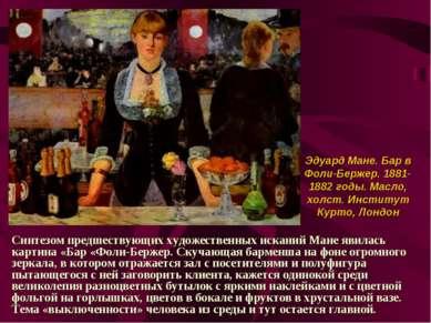 Синтезом предшествующих художественных исканий Мане явилась картина «Бар «Фол...