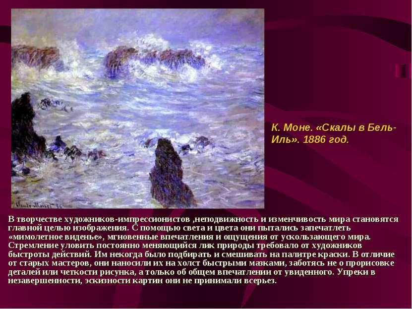 В творчестве художников-импрессионистов ,неподвижность и изменчивость мира ст...
