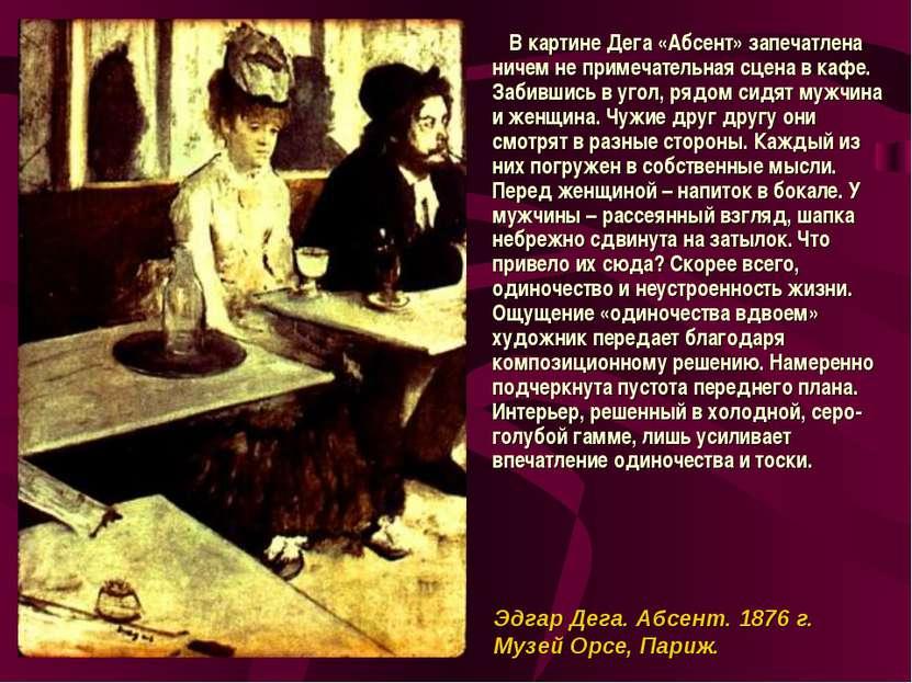 В картине Дега «Абсент» запечатлена ничем не примечательная сцена в кафе. Заб...