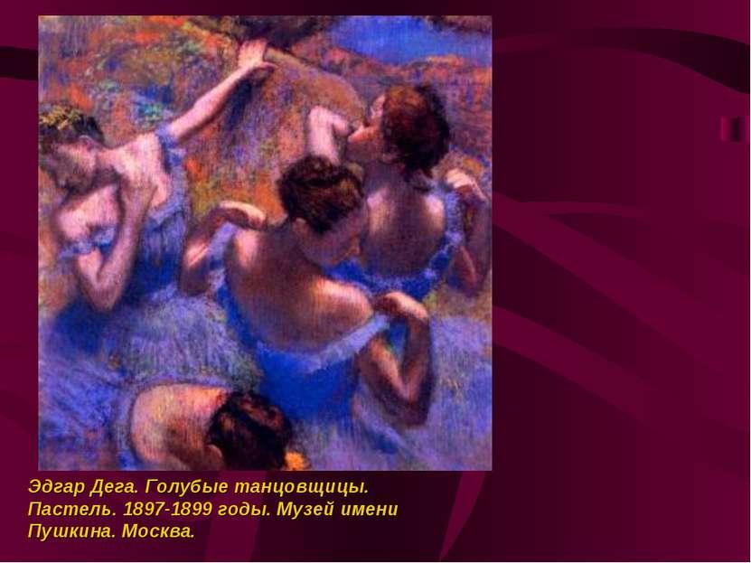 Эдгар Дега. Голубые танцовщицы. Пастель. 1897-1899 годы. Музей имени Пушкина....