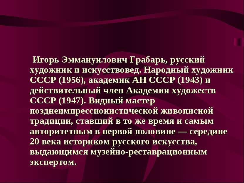 Игорь Эммануилович Грабарь, русский художник и искусствовед. Народный художни...