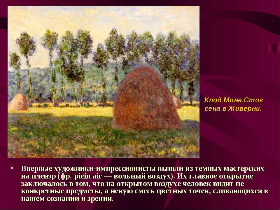 Впервые художники-импрессионисты вышли из темных мастерских на пленэр (фр. рi...