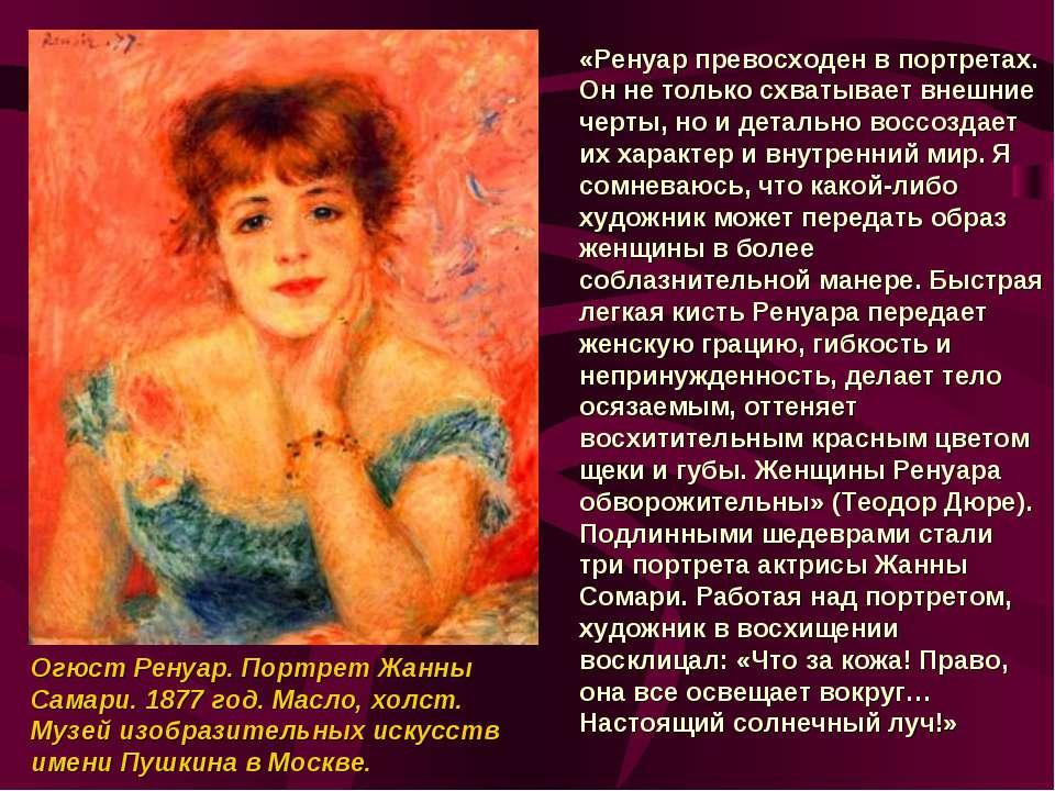 Огюст Ренуар. Портрет Жанны Самари. 1877 год. Масло, холст. Музей изобразител...