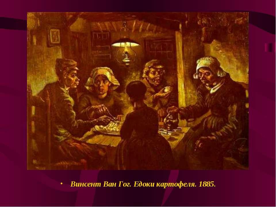 Винсент Ван Гог. Едоки картофеля. 1885.