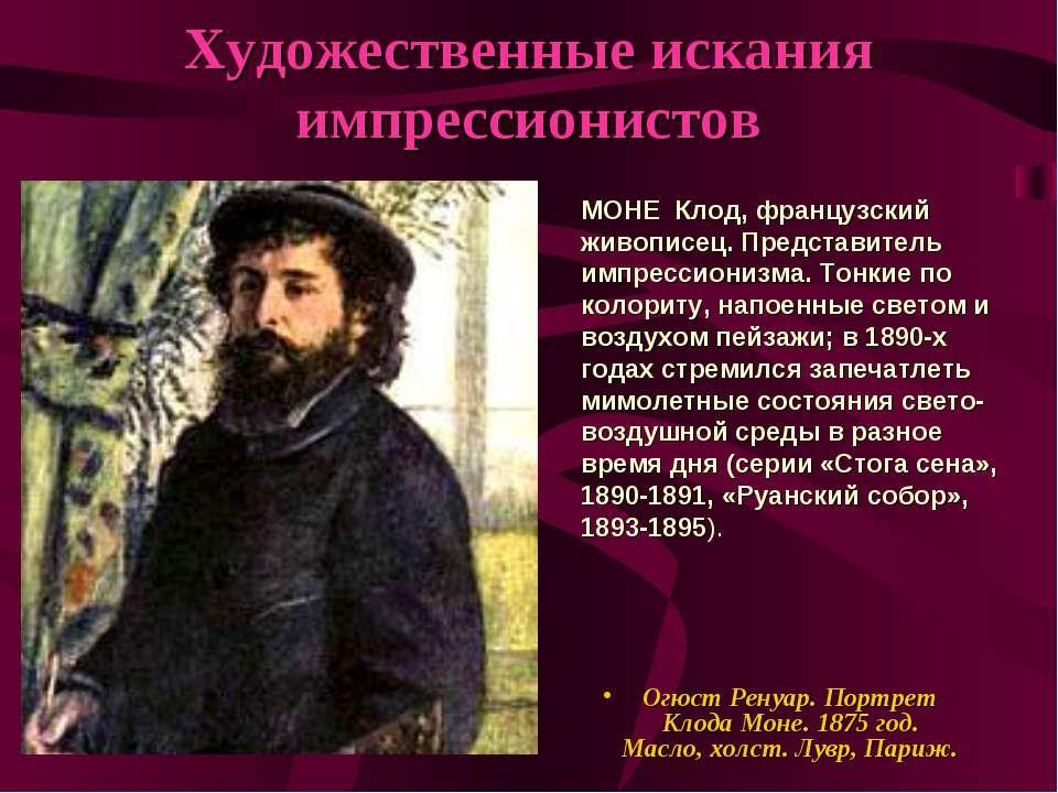 Художественные искания импрессионистов Огюст Ренуар. Портрет Клода Моне. 1875...
