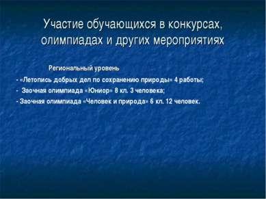 Участие обучающихся в конкурсах, олимпиадах и других мероприятиях Региональны...