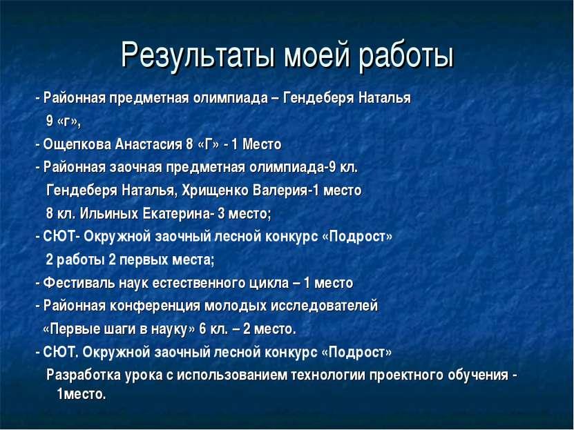 Результаты моей работы - Районная предметная олимпиада – Гендеберя Наталья 9 ...