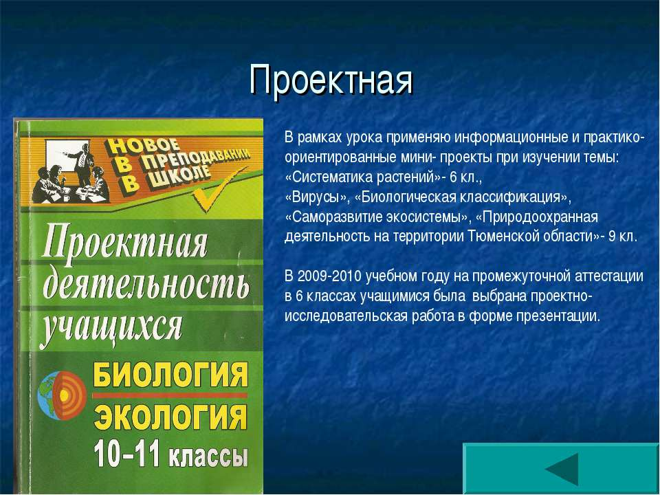Проектная В рамках урока применяю информационные и практико-ориентированные м...